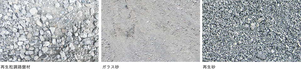 コー産業 再生砕石製造・販売